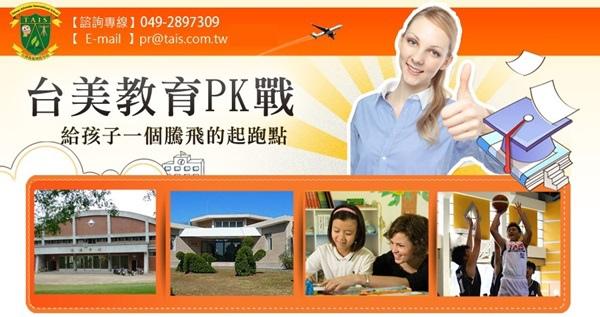 國際學校優點