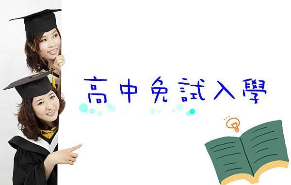 高中免試入學