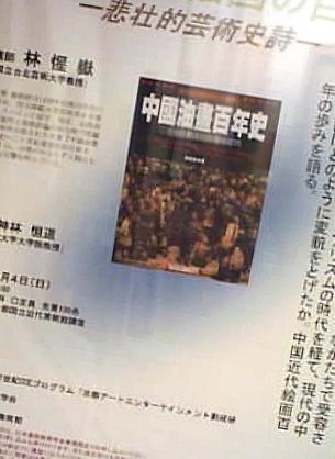 林惺嶽老師至日本演講時的宣傳海報.JPG