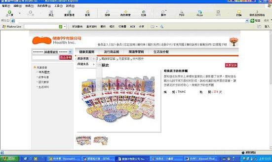網站商品內頁.JPG