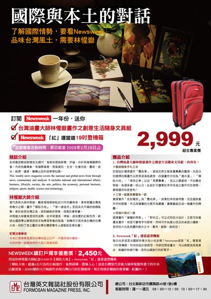 newsweek A4DM-正-輸出(改版).jpg