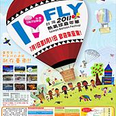 2011台灣熱氣球嘉年華