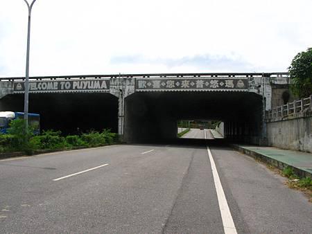 經燧道(上面有火車經過)往前走到底看到卑南文化公園後門(卑南遺址)再左轉直走