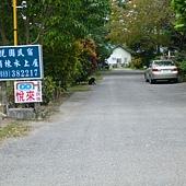 進入園區左邊有到悅來民宿位置圖