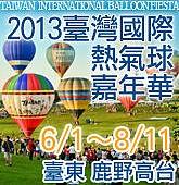 2013熱氣球嘉年華