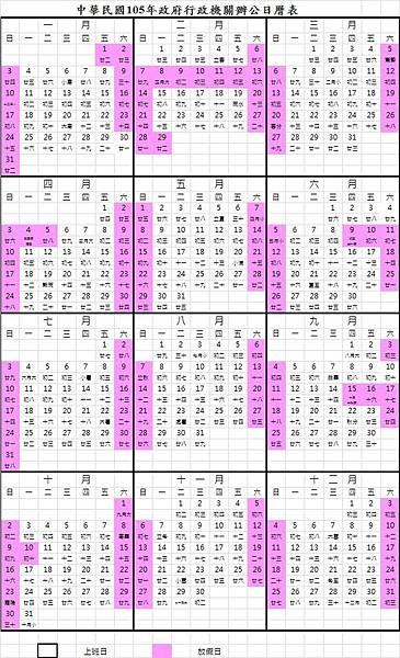 2015行事曆1.jpg