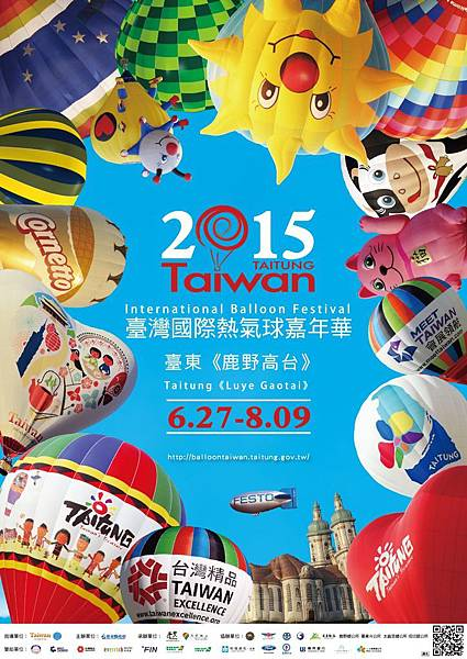 2015熱氣球海報.jpg