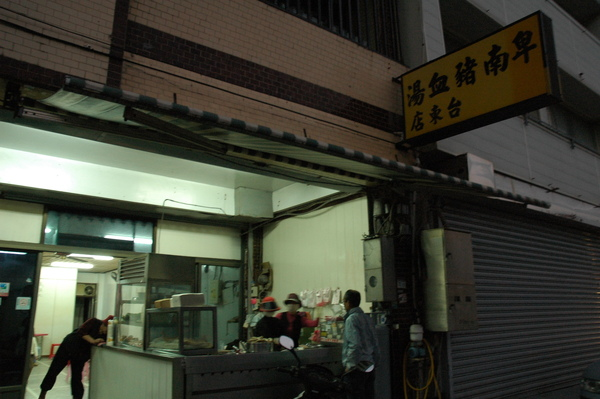 卑南豬血湯店面