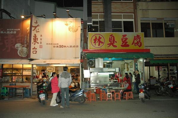 米台目+臭豆腐店面