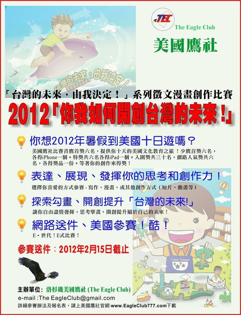 2012 - 美國鷹社徵文漫畫創作比賽flier.JPG