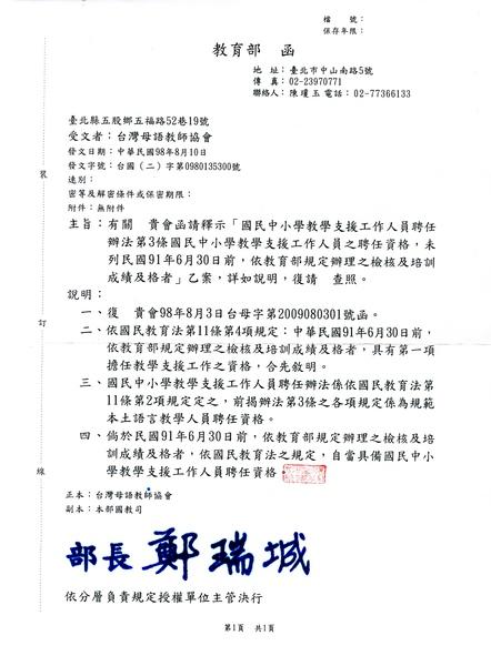 教育部函2009-8-10.JPG