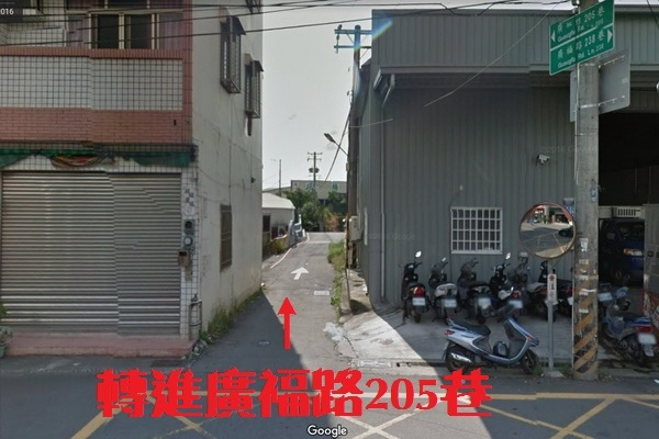 廣福路205巷(600X400).jpg