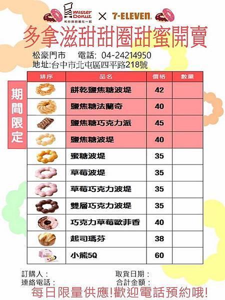 統一超商松豪門市甜甜圈(600x800).jpg