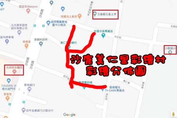沙鹿美仁里彩繪村分佈圖(600x400)(加文字).jpg