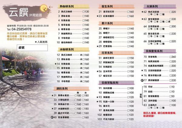 云饌菜單(600x424).jpg