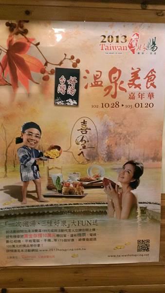 台南關子嶺溫泉會館