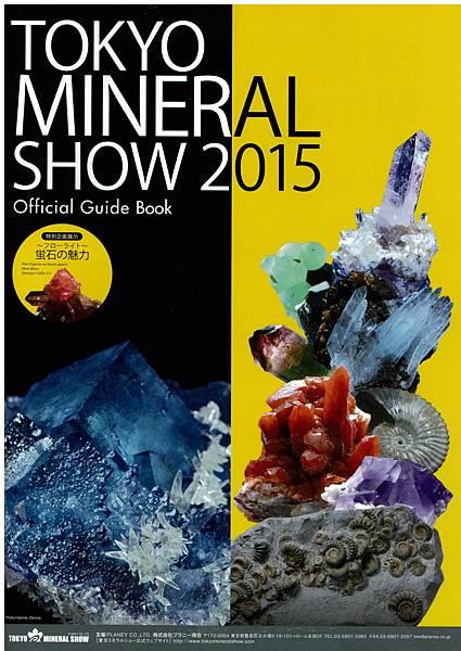 2015Mineralshow