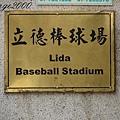 立德棒球場名銜牌