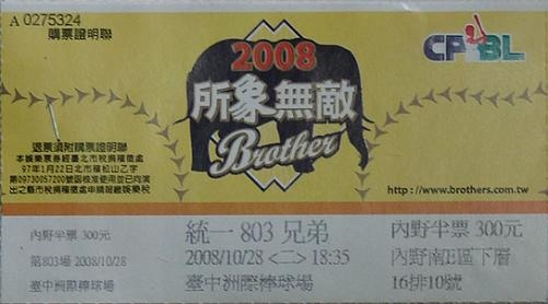 2008總冠軍賽兄弟主場門票.jpg