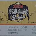 2008季後賽兄弟主場門票.jpg