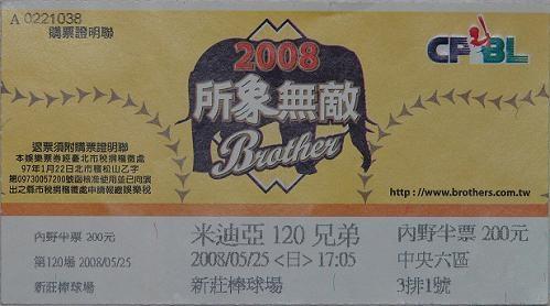 2008例行賽兄弟主場門票.jpg