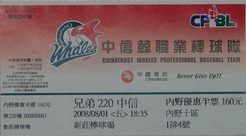 2008例行賽中信主場門票.jpg