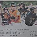 2008例行賽統一主場門票.jpg