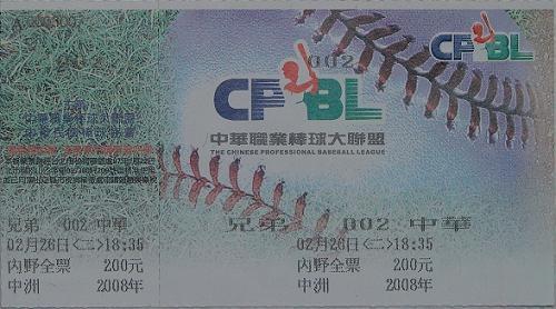 2008中華職棒熱身賽門票.jpg