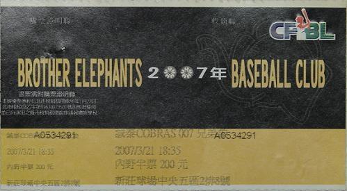 2007例行賽兄弟主場門票.jpg