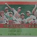 2007例行賽興農主場門票.jpg