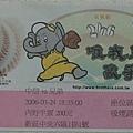 2006例行賽兄弟主場門票.jpg