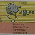 2005例行賽兄弟主場門票.jpg