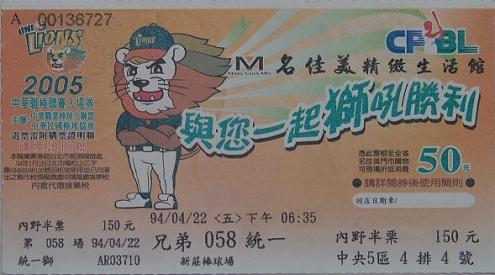 2005例行賽統一主場門票.jpg