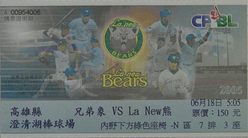 2005例行賽La new主場門票.jpg
