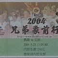 2004例行賽兄弟主場門票.jpg