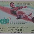 2004例行賽統一主場門票.jpg