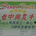 2004例行賽興農主場門票.jpg