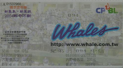 2004例行賽中信主場門票.jpg