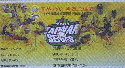 2003總冠軍賽兄弟主場門票.jpg