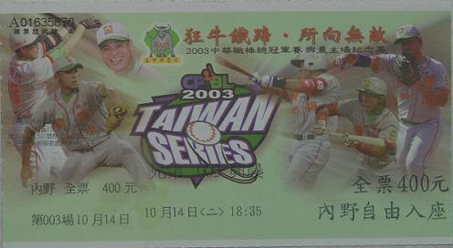2003總冠軍賽興農主場門票.jpg