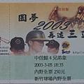 2003例行賽兄弟主場門票.jpg