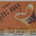 2003例行賽統一主場門票.jpg