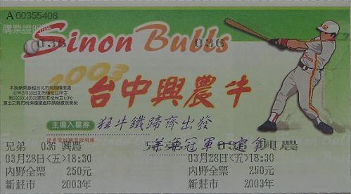2003例行賽興農主場門票.jpg