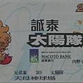 2003例行賽誠泰主場門票.jpg