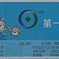 2003例行賽第一主場門票.jpg