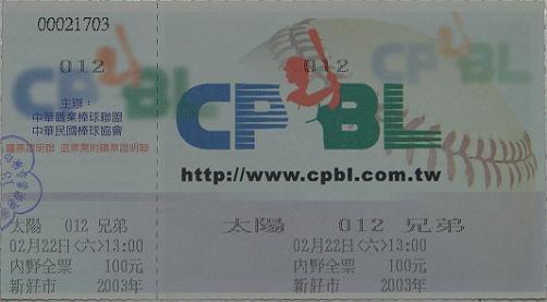 2003中華職棒熱身賽門票.jpg