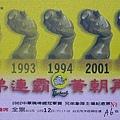 2002總冠軍賽兄弟主場門票.jpg