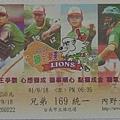 2002例行賽統一主場門票.jpg