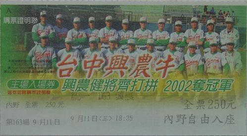 2002例行賽興農主場門票.jpg