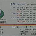 2002例行賽中信主場門票.jpg